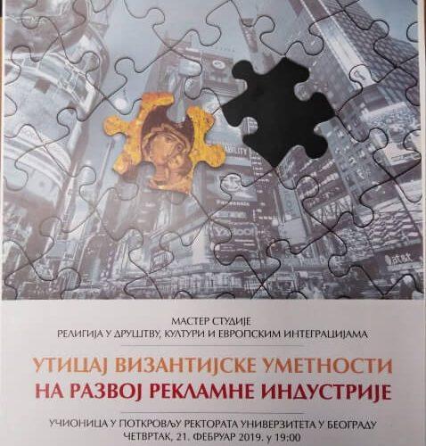 "Predavanje dr Milana Radovanovića ""Uticaj vizantijske umetnosti na razvoj reklamne industrije"""