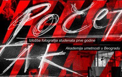 """Izložba radova studenata I godine Katedre za kameru i fotografiju AU """"Početak"""""""