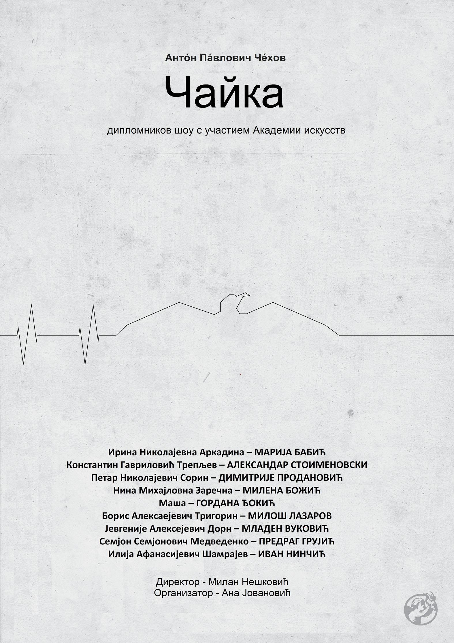"""Diplomska predstava """"Galeb"""" gostuje na festivalu u Jaroslavlju (Rusija)"""