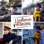 """PRODUCENTI I GLUMCI AKADEMIJE U ISTORIJSKOM  TV SPEKTAKLU """"CRVENI MESEC"""""""