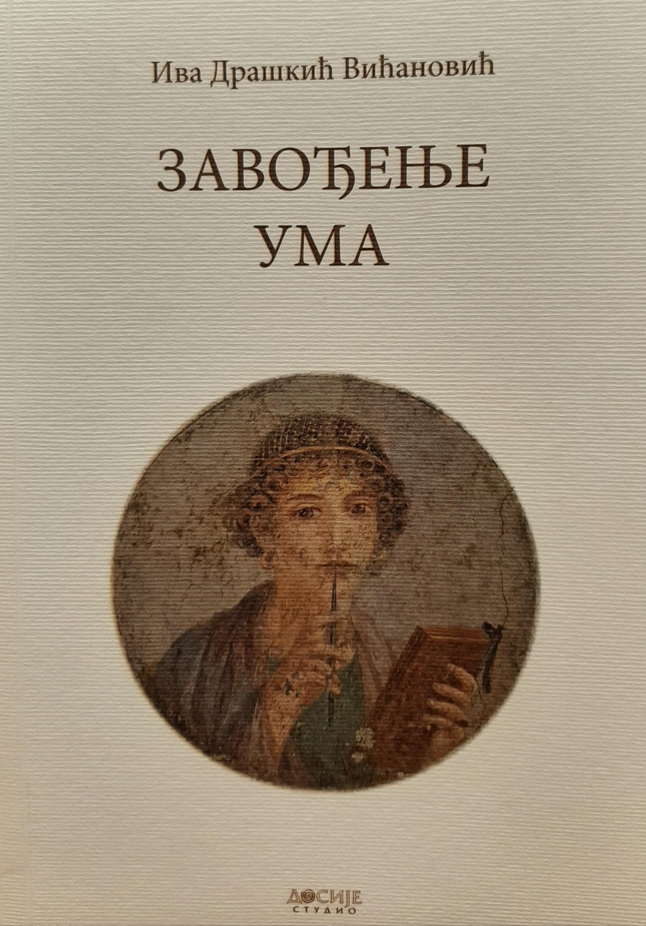 """""""ZAVOĐENJE UMA"""" NOVA KNJIGA PROF.DR  IVE DRAŠKIĆ VIĆANOVIĆ"""