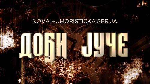 """NOVA HUMORISTIČKA SERIJA """"DOĐI JUČE"""" PREMIJERNO NA TV PRVA 22. FEBRUARA"""