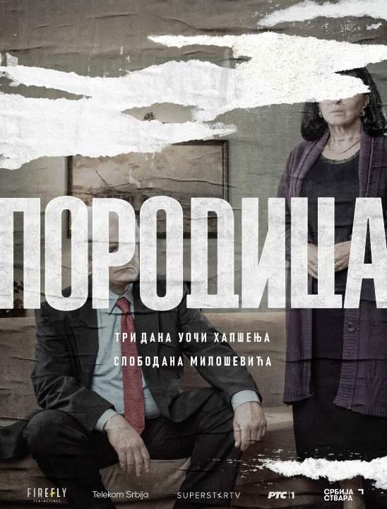 """GLUMCI AKADEMIJE U NOVOJ SERIJI """"PORODICA"""" NA RTS1 I SUPERSTAR TV"""